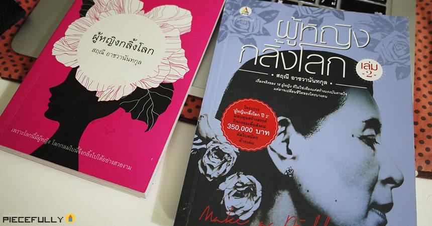 pfl-read-women