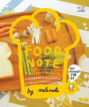 foodnote-cover